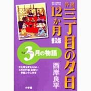 特選 三丁目の夕日・12か月 普及版 3月の物語(ビッグ コミックス) [コミック]