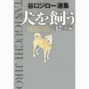 谷口ジロー選集 犬を飼うと12の短編(ビッグ コミックス) [コミック]