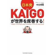 日本発KAIGO(介護)が世界を席巻する! [単行本]