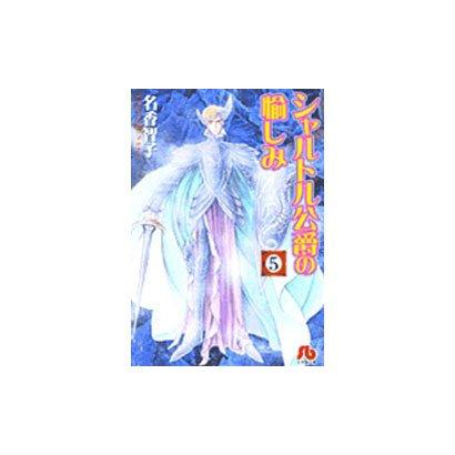 シャルトル公爵の愉しみ<5>(コミック文庫(女性)) [文庫]