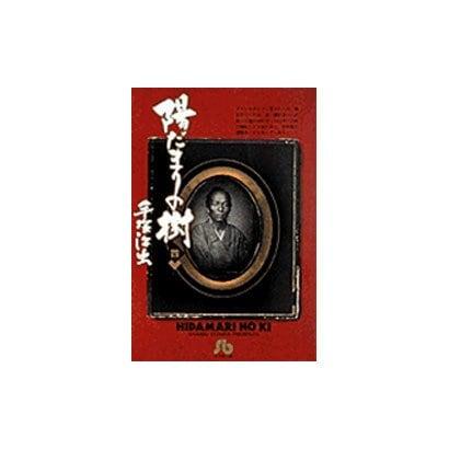 陽だまりの樹〔小学館文庫〕<4>(コミック文庫(青年)) [文庫]