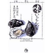 味いちもんめ<5>(コミック文庫(青年)) [文庫]