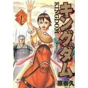 キングダム 27(ヤングジャンプコミックス) [コミック]