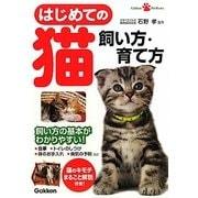 はじめての猫 飼い方・育て方(Gakken Pet Books) [単行本]