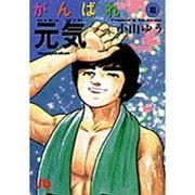 がんばれ元気<8>(コミック文庫(青年)) [文庫]