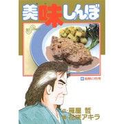 美味しんぼ<45>-和解の料理(ビッグ コミックス) [コミック]