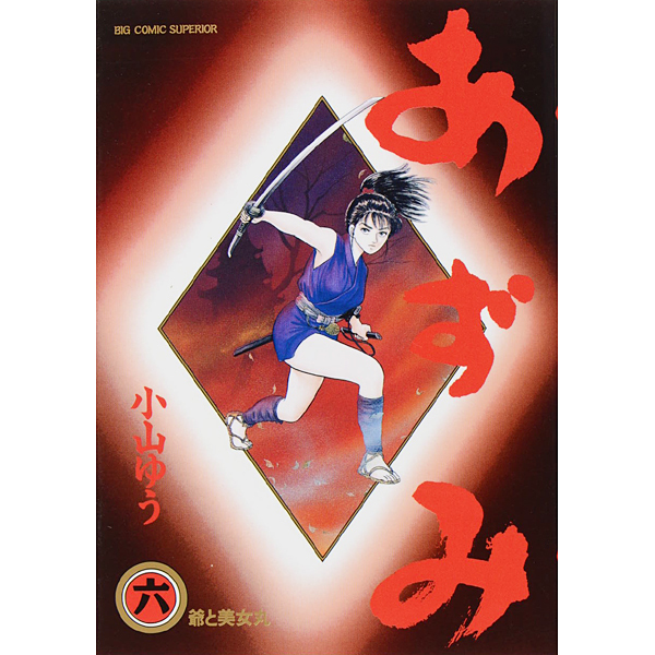 あずみ 6(ビッグコミックス) [コミック]