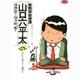 総務部総務課 山口六平太<25>-大日本ミステリー事件(ビッグ コミックス) [コミック]