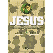 JESUS 4(小学館文庫 ふC 24) [文庫]