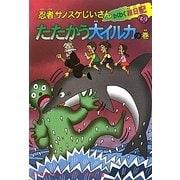 忍者サノスケじいさんわくわく旅日記〈32〉たたかう大イルカの巻 [単行本]