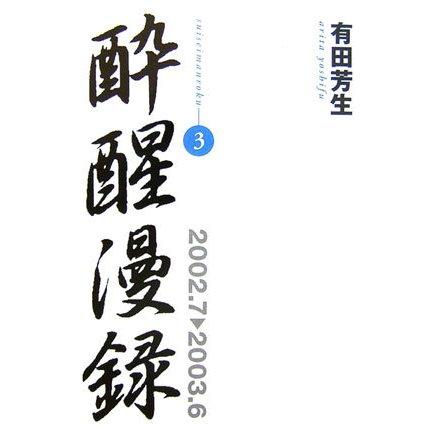 酔醒漫録〈3〉2002.7-2003.6 [単行本]