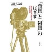 「帝国」と「祖国」のはざま―植民地期台湾映画人の交渉と越境 [単行本]