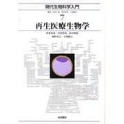 再生医療生物学(現代生物科学入門〈7〉) [全集叢書]