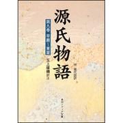 源氏物語(9)(角川ソフィア文庫) [文庫]