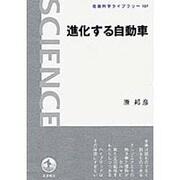 進化する自動車(岩波科学ライブラリー 107) [全集叢書]