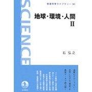 地球・環境・人間〈2〉(岩波科学ライブラリー) [全集叢書]