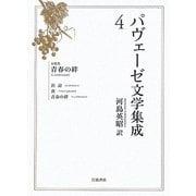 パヴェーゼ文学集成〈4〉長篇集 青春の絆 [全集叢書]