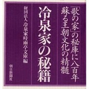 冷泉家の秘籍 [単行本]