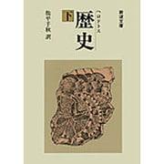 歴史 下(岩波文庫 青 405-3) [文庫]