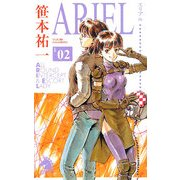ARIEL〈02〉(ソノラマノベルス) [新書]