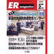 ERマガジン Vol.2 No.1 [単行本]