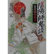 陰陽師鬼談―安倍晴明物語(角川文庫) [文庫]