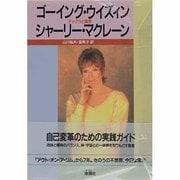 ゴーイング・ウイズィン―チャクラと瞑想 [単行本]