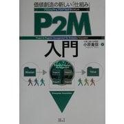 P2M入門―価値創造の新しい「仕組み」 プロジェクト&プログラムマネジメント [単行本]