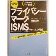会計事務所のためのプライバシーマーク・ISMS―Ver.2.0対応 [単行本]