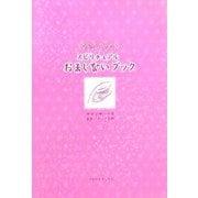 スピリチュアルおまじないブック―SPELL BOOK(サリサリブックス) [単行本]