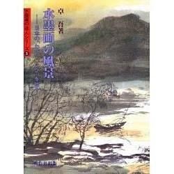水墨画の風景―日本の「わび」「さび」を描く(水墨画の達人シリーズ〈3〉) [単行本]