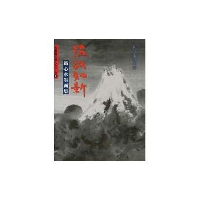 温故知新―鉄心水墨画集(水墨画の達人シリーズ〈6〉) [単行本]