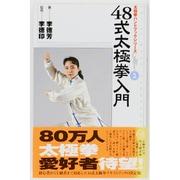 48式太極拳入門(太極拳ハンドブックシリーズ〈2〉) [新書]