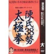 陳式38勢太極拳 [DVD]