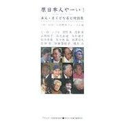 原日本人やーい!―あん・まくどなるど対談集(ASAHI ECO BOOKS) [単行本]