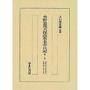 水野忠邦天保改革老中日記10冊セット [全集叢書]