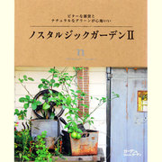 ノスタルジックガーデン 2-ビターな雑貨とナチュラルなグリーンが心地いい(MUSASHI BOOKS ガーデン&ガーデンMOOK) [ムックその他]