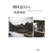 韓国 道すがら―人類学フィールドノート30年 [単行本]