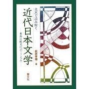 北米で読み解く近代日本文学―東西比較文化のこころみ [単行本]