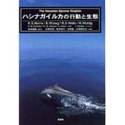 ハシナガイルカの行動と生態 [単行本]