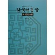 韓国語中級―文型中心CD付テキスト