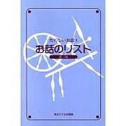 日本の児童図書賞