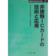 非接触ICカードの技術と応用 普及版 (CMCテクニカルライブラリー) [単行本]