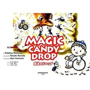MAGIC CANDY DROP [絵本]