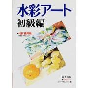 水彩アート―初級編(入門シリーズ) [全集叢書]
