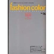 ファッションカラー 76号 [単行本]
