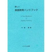 新しい 英語教育ハンドブック [単行本]