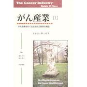 がん産業〈1〉―がん治療をめぐる政治的力関係の構図 [単行本]