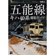 五能線キハ40系 撮影ガイド(旅写人シリーズ) [単行本]
