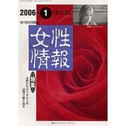 女性情報 2006年1月号 [単行本]